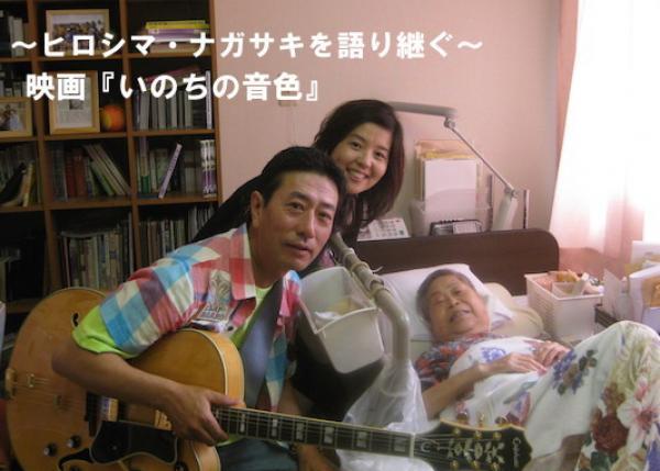 ヒロシマ・ナガサキを語り継ぐ映画『いのちの音色』支援プロジェクト