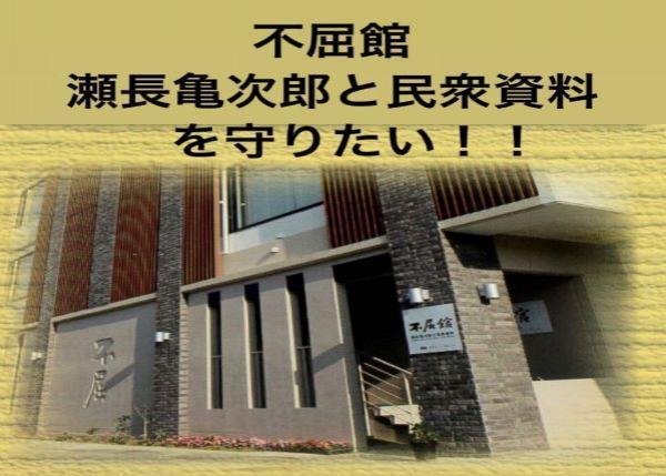 瀬長亀次郎の軌跡を伝え、沖縄の戦後史 資料館「不屈館」を守る