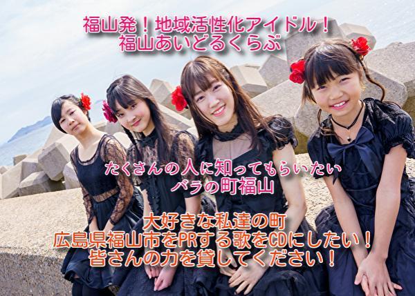 私たちの大好きな街、広島県福山市の魅力を歌で届けたい!~オリジナルCD制作プロジェクト~