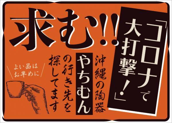 求む!やちむんを救って頂ける方〜コロナで大打撃の沖縄の陶器『やちむん』の行き先を探してます〜