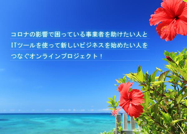 新型コロナによる影響で困っている沖縄の小規模事業者の方々をリモートワークで応援したい