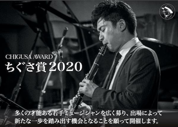 若いジャズ・ミュージシャンの夢を応援!伝統受け継ぐ「ちぐさ賞2020」実施に向けて