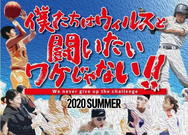 10代の夏 コロナを超えた熱きチャレンジ~スポーツ・文化こども支援プロジェクト~