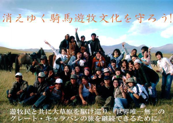 新型コロナで緊迫した内モンゴル大草原の青少年育成キャンプのモンゴル馬たちを救おう。