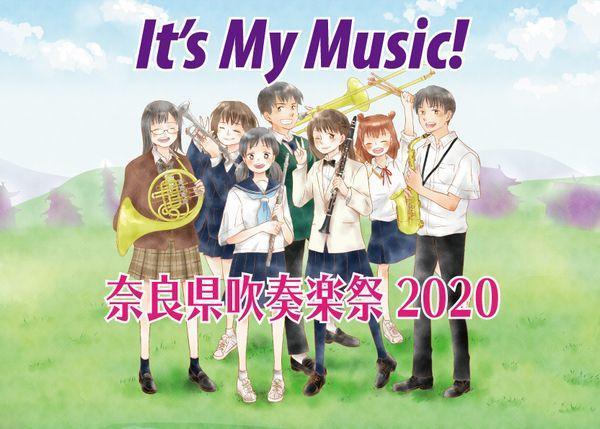 コンクールが中止になった奈良の中高生のために、吹奏楽フェスティバルを開催したい!