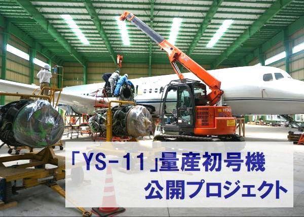 多くの方に見てほしい! 戦後日本復興の象徴「YS-11」量産初号機公開プロジェクト