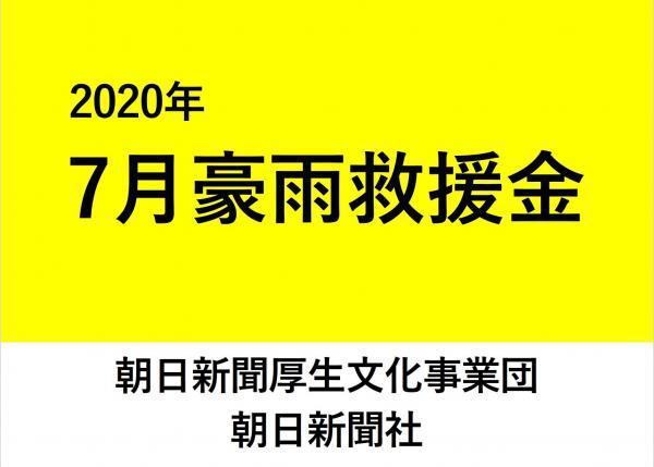 2020年7月豪雨救援金