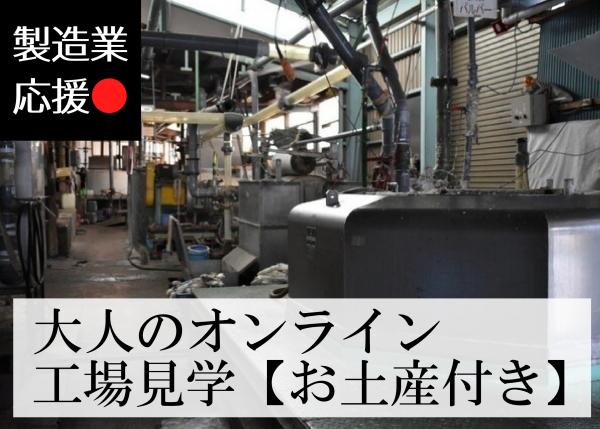 オンライン工場見学で、全国の製造業を応援!お土産プロダクト付き
