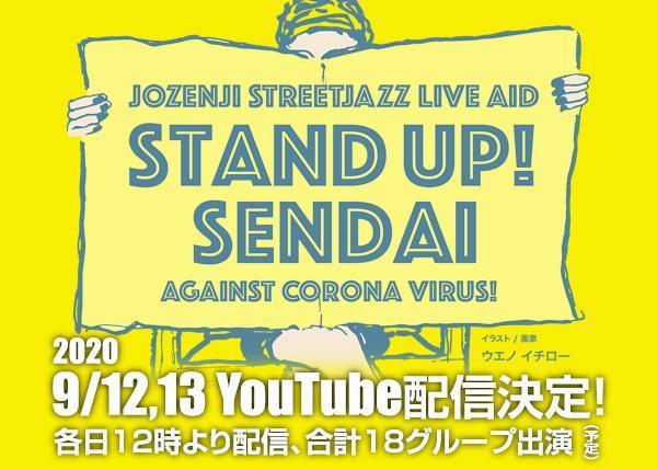 定禅寺ストリートジャズLIVEAID STANDUP! SENDAI2020 AGAINST CORONA VIRUS!