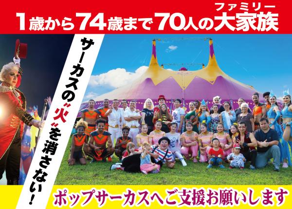 1歳〜74歳まで70人の大家族「ポップサーカス・ファミリー」。コロナ禍を乗り切るためにご支援ください!