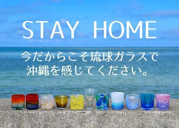 STAY HOME 今だからこそ琉球ガラスで沖縄を感じてください