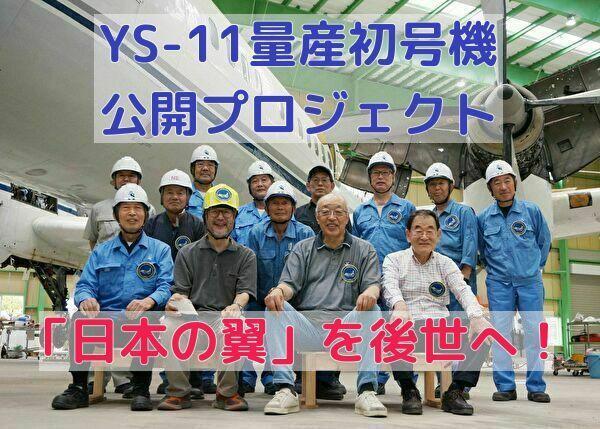 多くの方に見てほしい!戦後日本復興の象徴「YS-11」量産初号機公開プロジェクト