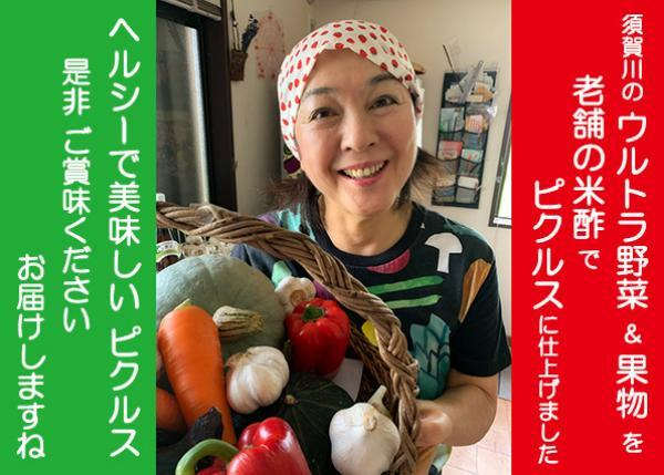 8代続く太田老舗の酢と地元野菜&フルーツで、ヘルシーピクルスを作ります!