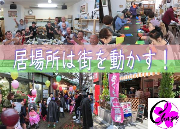 「街の元気」は居場所が作る。コミュニティカフェの10年を本にして届けたい!