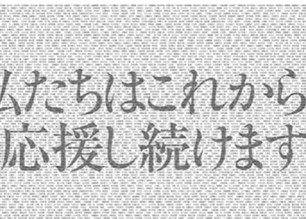 SMAP大応援プロジェクト~新聞メッセージ・どうか届きますように~