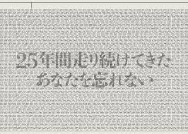 安室奈美恵 916運動~25年間の感謝を伝える全国プロジェクト~