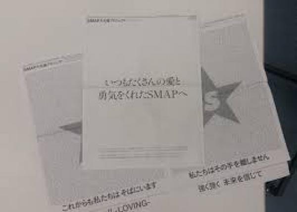 SMAP大応援プロジェクト~ずっと忘れない☆not alone~