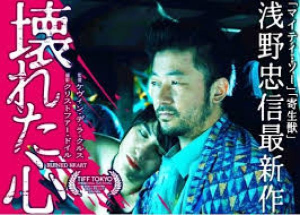 浅野忠信主演/クリストファー・ドイル撮影!『壊れた心』全国公開プロジェクト
