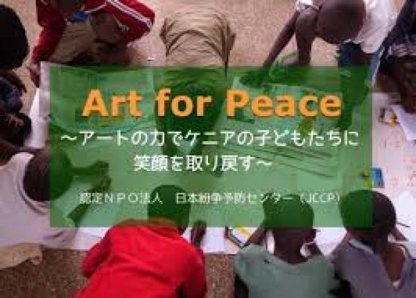 Art For Peace  :ケニアの子どもたちの絵をグッズ化し、笑顔と希望を取り戻す!