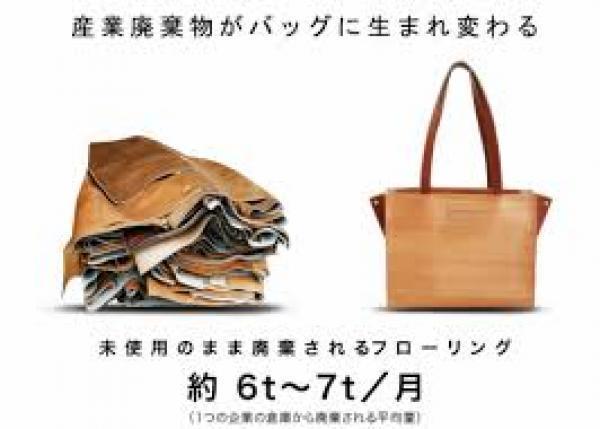 世界初!フローリング床材で作る「モードでエコ」なバッグで、知的な暮らしを提案