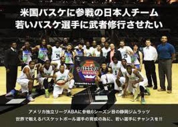 米国バスケに参戦の日本人チーム 若い選手に武者修行させたい