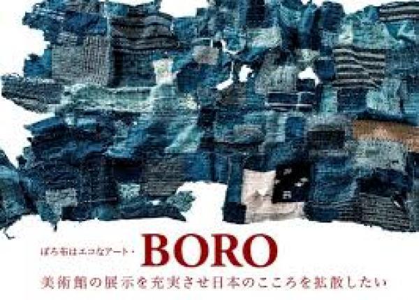 ぼろ布はエコなアート・BORO 美術館の展示を充実させ日本のこころを拡散したい