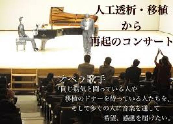 人工透析・移植から再起のコンサート オペラ歌手「多くの人に希望、感動届けたい」