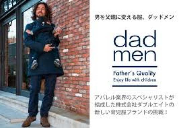 子供を抱いて着られるコートも。機能とデザインを両立した業界初のパパ用育児服の開発