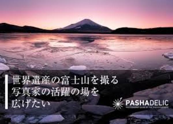 世界遺産の富士山を撮る写真家の活躍の場を広げたい