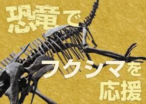 恐竜でフクシマを応援しよう 震災で壊れた全身復元骨格を修復、全国巡回させ里帰り