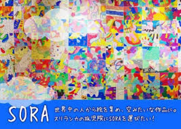 世界中の絵をつなげた「SORA」 スリランカに運び、子どもたちの絵とつなぎたい!