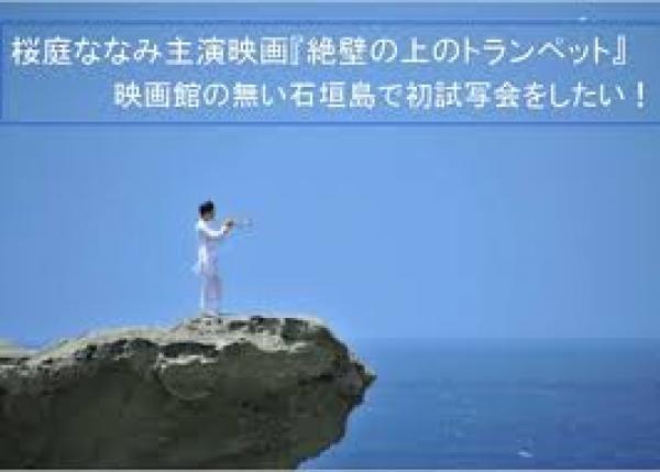 """""""映画館のない島""""石垣島に、桜庭ななみ主演映画の初上映会を届けたい!!"""