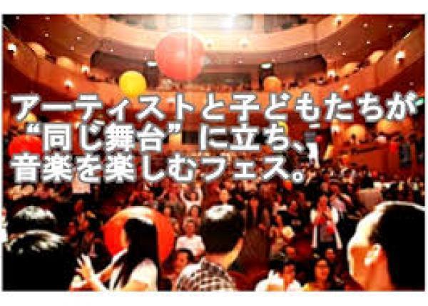 ヒューマンビートボックス演奏者・AFRAも参加!!「障がい児先導型フェス」を全国へ広げたい!!