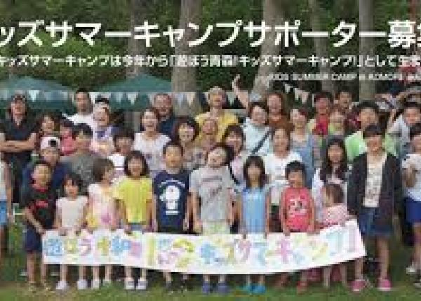 福島の子どもたちに思いっきり遊べる夏休みを「遊ぼう十和田!キッズサマーキャンプ」