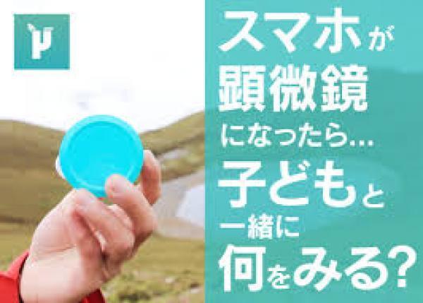 """夏休みの""""自由研究""""に最適!! 手軽な「スマホ顕微鏡」を日本で普及させたい!!"""