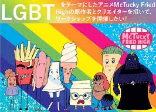 アニメを通じて、LGBTや多様性を考えるワークショップを開きたい!