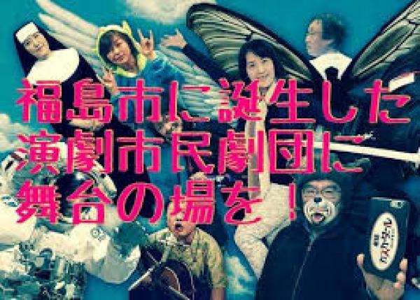 「福島市には演劇を学ぶ場所がほとんどない…」演劇祭開催で問題解決に向け第一歩!