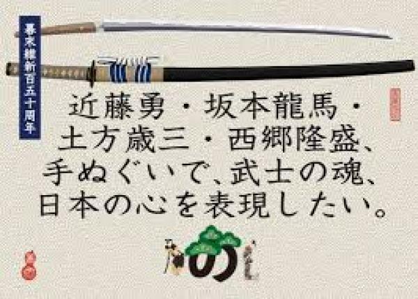 近藤勇・坂本龍馬・土方歳三・西郷隆盛 手ぬぐいで、武士の魂、日本の心を表現したい