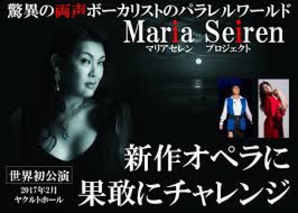 男女の声を歌い分け! 驚異の両声ボーカリスト・マリアセレンが新作オペラに挑戦