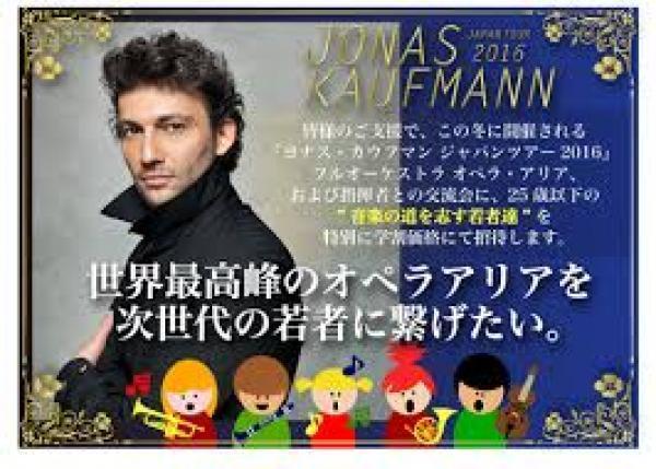 """「ヨナス・カウフマン日本公演」に""""音楽を志す若者たち""""を学割価格で招待したい!!"""