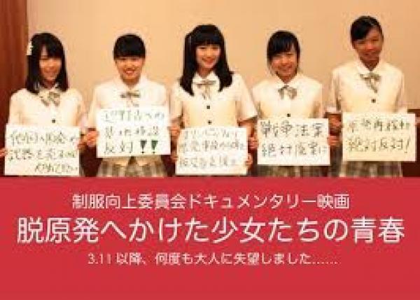 脱原発へかけた日本初の社会派アイドルグループ「制服向上委員会」の青春映画を制作!