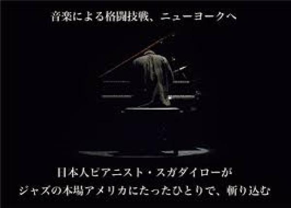 """日本発、即興演奏の""""格闘技""""がニューヨークへ 日本人ジャズピアニストが本場に挑む"""