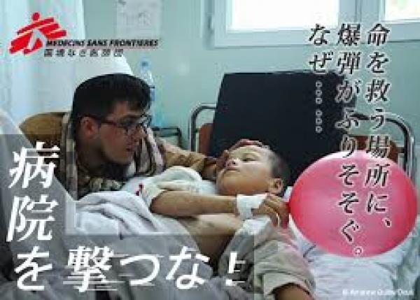 「病院を撃つな!」命を救う場所を守るために。国境なき医師団の写真展を全国に!