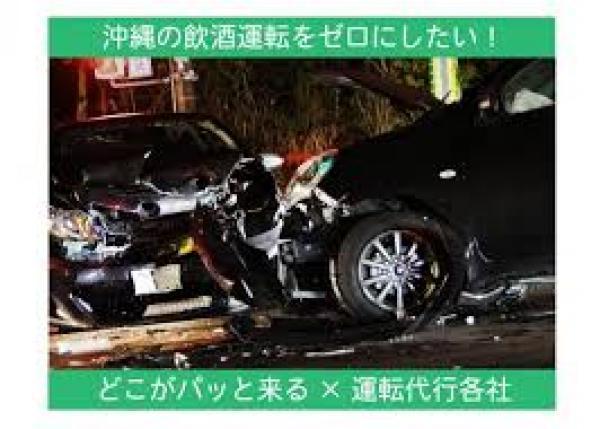 沖縄の飲酒運転を減らす「仕組み」を作りたい!
