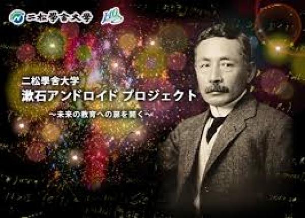 文豪・夏目漱石をアンドロイドとしてよみがえらせ、学校の教壇に立たせたい