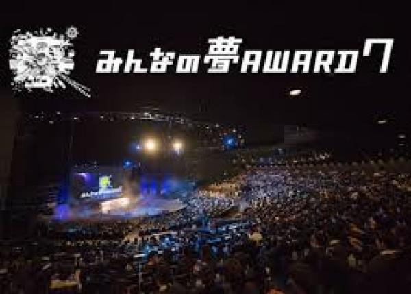 日本一の夢グランプリを決定!国内最大規模のソーシャル・イベントでみんなの夢を応援