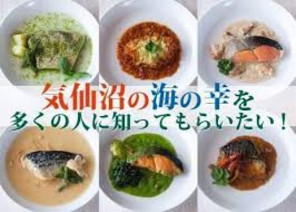 「海の幸の宝庫」気仙沼からレンジだけでできる画期的で本格的な魚介料理をお届け‼