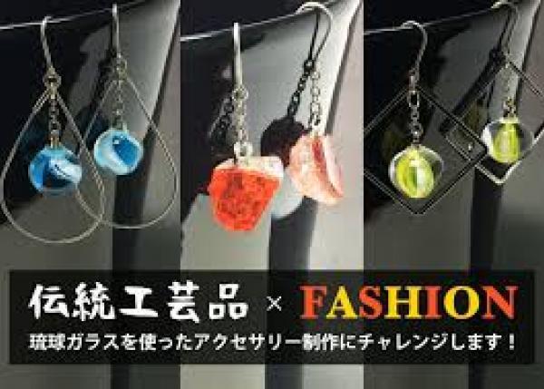 ハンドメイドアクセサリーで、琉球ガラスの魅力を広めたい!