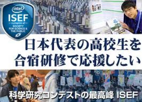 科学の国際大会で英語プレゼン、日本代表の高校生を事前の合宿研修で応援したい!