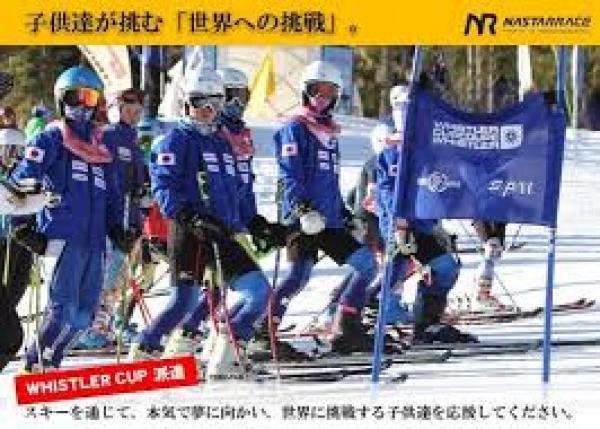 アルペンスキー世界大会に子供達を派遣したい!プロスキーヤー三浦豪太も応援!
